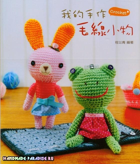 Amigurumi Crochet - вязаные игрушки крючком (2)