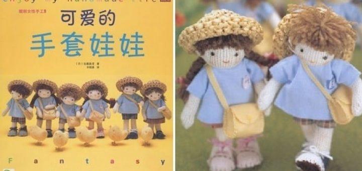 Куклы и игрушки из перчаток. Японский журнал (1)