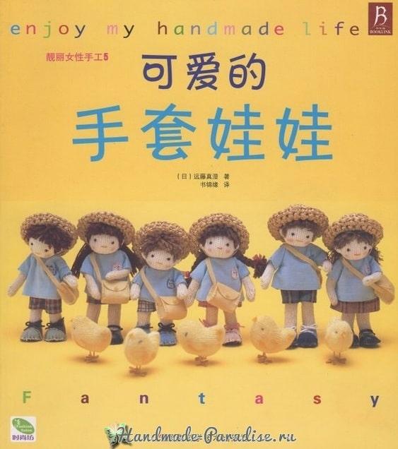 Куклы и игрушки из перчаток. Японский журнал (2)