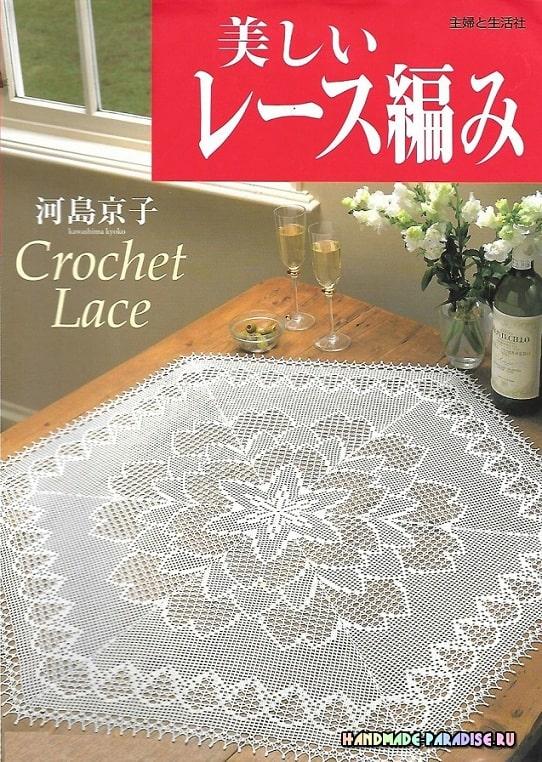 Kyoko Kawashima - Beautiful Crochet Lace (2)