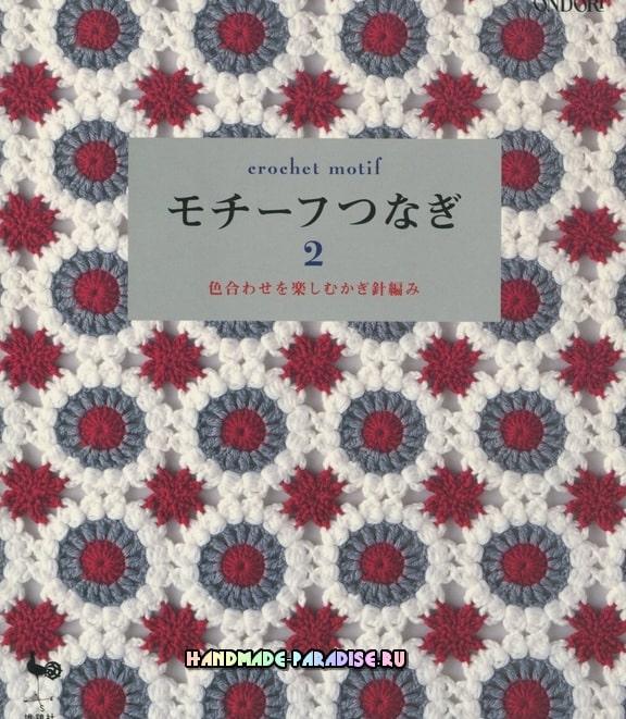 Ondori. Сrochet Motif - японский журнал со схемами вязания (2)