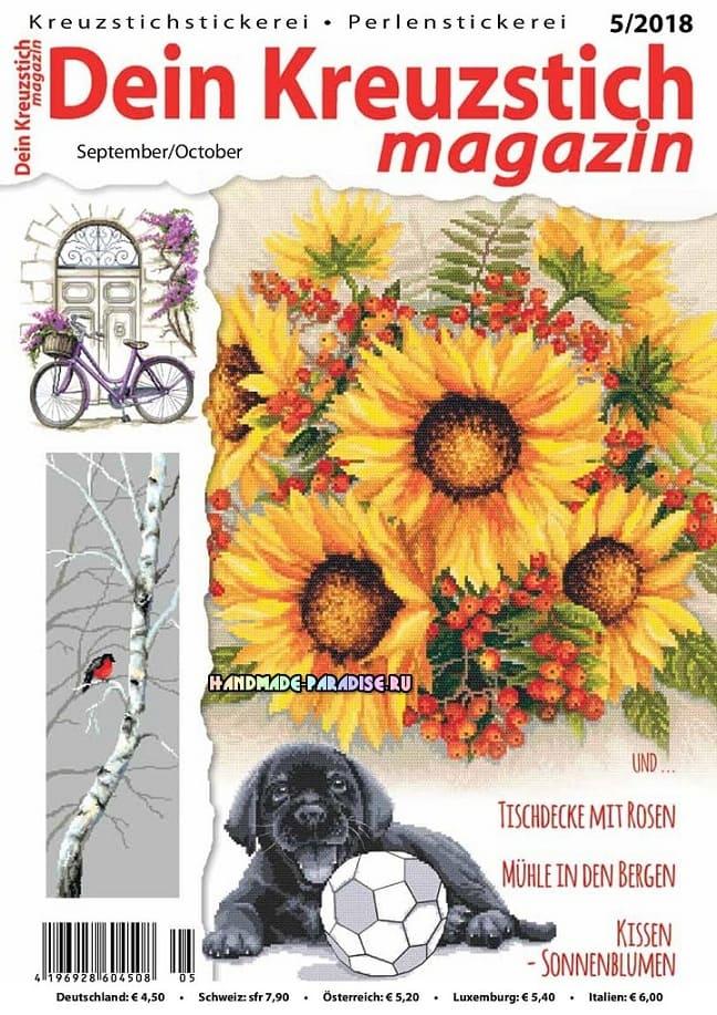 Вышивка крестом. Журнал «Dein Kreuzstich magazin» 5 2018 (1)