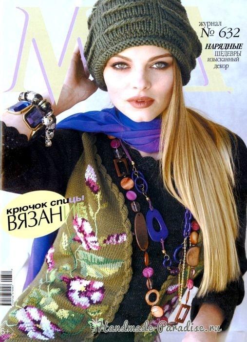 Журнал МОД №632 2020. Вязание крючком и спицами (2)